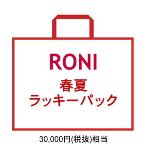 【送料無料対象外】RONI ロニィ 当店オリジナル 春夏ラッ...