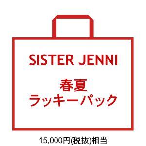 【送料無料対象外】 SISTER JENNI シスタージェニ...