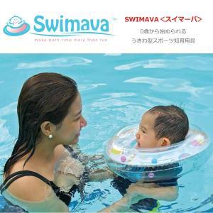 スイマーバとは? 赤ちゃんが生まれて初めてエクササイズすることを目的に開発された、うきわ型スポーツ知...