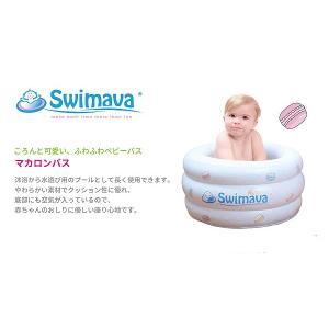 マカロンバス 沐浴から水遊び用のプールとして長く使用できます。 やわらかい素材でクッション性に優れ、...