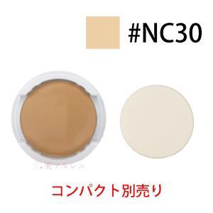 マック ライトフル C+ SPF 30 ファンデーション #NC30 14g (レフィル/スポンジつ...