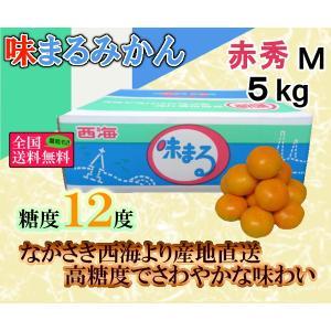 味まるみかん 赤M・5kg 長崎県産