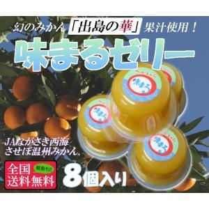 味まるゼリー 8個入り bimi-shunka