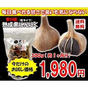 熟成黒にんにく粒タイプ 300g 香川県産 bimi-shunka