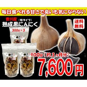 熟成黒にんにく粒タイプ 900g 香川県産 bimi-shunka