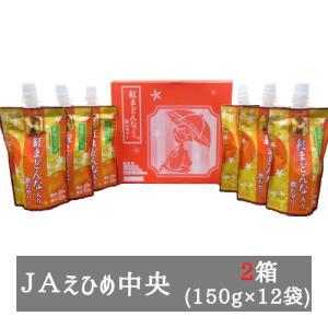 紅まどんな入り飲むゼリー 2箱セット(12袋) bimi-shunka