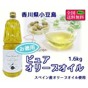 お徳用ピュアオリーブオイル 約1.6kg bimi-shunka