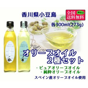 オリーブオイル2種セット(ピュアオイル・純粋オイル) 各300ml bimi-shunka