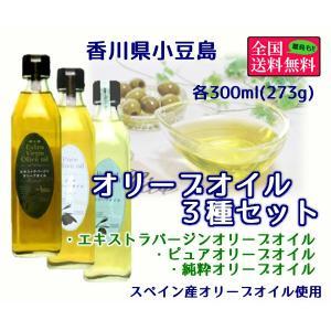 オリーブオイル3種セット(エキストラバージンオイル・ピュアオイル・純粋オイル) 各300ml bimi-shunka