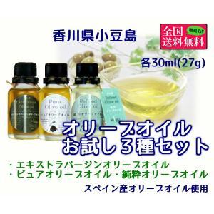 オリーブオイルお試し3種セット(エキストラバージンオイル・ピュアオイル・純粋オイル) 各30ml bimi-shunka
