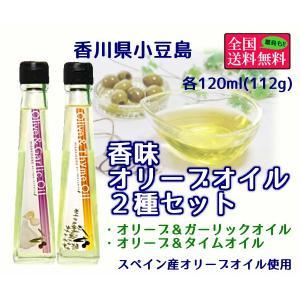 香味オリーブオイル2種セット(ガーリックオイル・タイムオイル) 各120ml bimi-shunka