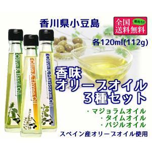 香味オリーブオイル3種セット(マジョラムオイル・タイムオイル・バジルオイル) 各120ml bimi-shunka