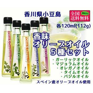 香味オリーブオイル5種セット(ガーリックオイル・マジョラムオイル・オレガノオイル・タイムオイル・バジルオイル) 各120ml bimi-shunka