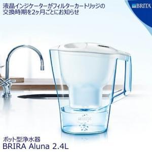 BRITA ブリタ ポット型浄水器 アルーナ 2.4L カー...