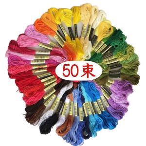 【商品説明】  ・豊富なカラーの刺繍糸を使ってオリジナルアクセサリーの製作 刺繍作品ミサンガ作り ・...