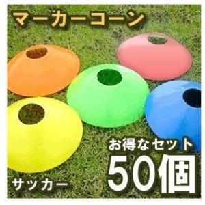 【商品説明】   ■カラー:赤、ブルー、オレンジ、緑、イエロー(5色各10個) ■直径:18cm ■...