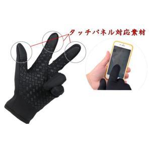スマホ対応 手袋 メンズ  レディース 防寒 防風 グローブ スマートフォン タッチパネル 自転車|binetto|02