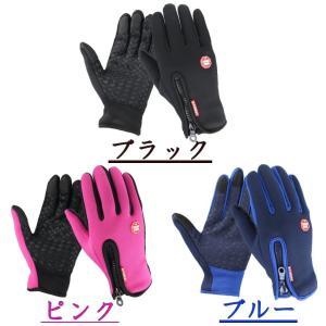 スマホ対応 手袋 メンズ  レディース 防寒 防風 グローブ スマートフォン タッチパネル 自転車|binetto|07