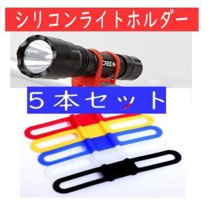 シリコン 自転車ライトホルダー シリコンバンド 5色、各1個 5個セット