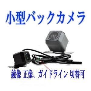 バックカメラ 鏡像 正像 ガイドライン 切替可能 多機能小型カメラ|binetto
