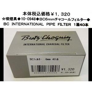 喫煙具◆3408◆BCチャコールフィルター◆6mm◆