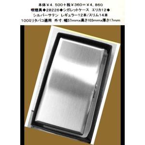 喫煙具◆28226◆シガレットケース エリカ12◆