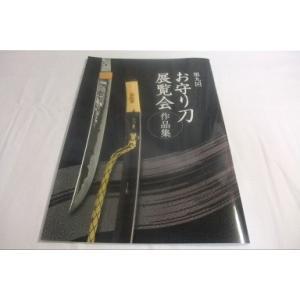 第9回 お守り刀展覧会作品集 新品 日本刀鍔 刀剣手入れ具