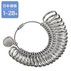 リング ゲージ サイズ 指輪 1号〜27号対応...