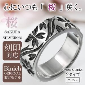 【刻印可能】 サクラ サク リング 桜 和柄 シルバーアクセ...