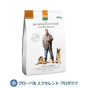 【まとめ買いでお得】犬用 デフ シニアチキン 100g デメター認証 無添加 defu オーガニック ドッグフード 高齢犬用 正規販売店 bio-natur