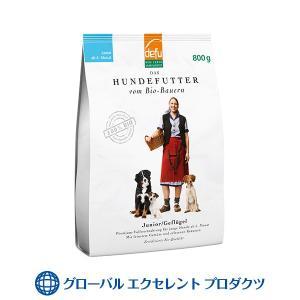 【まとめ買いでお得】犬用 デフ ジュニアチキン 800g デメター認証 無添加 defu オーガニック ドッグフード 離乳から12ヶ月の子犬成長期用 正規販売店 bio-natur