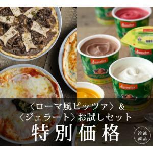 【初回限定】【御一人様3限り】お試しピザ&ジェラートセット(...