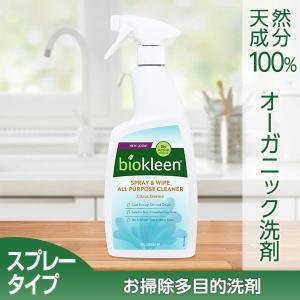【オールクリーナー スプレータイプ960ml】掃除用洗剤  オーガニック 中性 住居用洗剤 多目的 床 部屋 風呂 水周り 安心 ペット どこでも使える 油汚れ|biokleen-shop