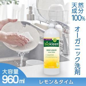 台所用洗剤 食器用洗剤 ディッシュウォッシュ レモン&タイム960ml ハンドソープ 手荒れ 安心 中性 優しい キッチン洗剤 油汚れ|biokleen-shop