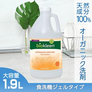 食洗機洗剤  台所用 食洗機用ジェル 1.9L 食洗器用洗剤|biokleen-shop