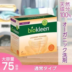 【半額】粉末洗剤 洗濯洗剤 ランドリーパウダー  2.25kg 衣類用 衣料用 オシャレ着も 赤ちゃん子供服も ニオイも安心 天然成分 大容量|biokleen-shop