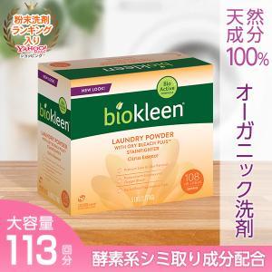 【半額】粉末洗剤 洗濯洗剤 酸素系漂白剤配合 大人気 ランドリーパウダー プレミアム2.25kg 衣類用 赤ちゃん子供服も おしゃれ着も ニオイも安心 大容量|biokleen-shop