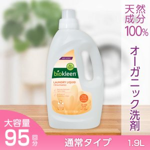 液体洗剤 洗濯洗剤 ランドリーリキッド 1.9L おしゃれ着 洋服 赤ちゃん 子供服 手洗いにも ニオイも安心 オーガニックで優しい 大容量|biokleen-shop