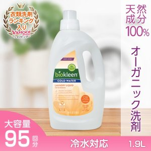 液体洗剤 洗濯洗剤 冷水 ランドリーリキッド 冷水対応 1.9L おしゃれ着 赤ちゃん 子供服 安心 大容量 天然成分|biokleen-shop