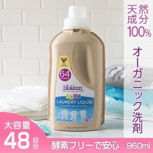 洗濯洗剤 ランドリーリキッド ベビー エコボトル960ml 赤ちゃん 子供服 敏感肌 無香料 液体洗剤 中性 安心 大容量 天然成分|biokleen-shop