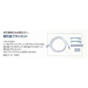 東京技研 ビバラックプラス 吸引歯ブラシセット|biomedicalnet