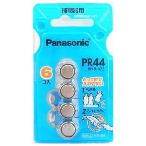 【感謝価格】【最安値に挑戦】 10個セット パナソニック 補聴器用空気電池 PR44 675相当|biomedicalnet