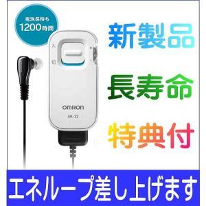 【無料健康相談対象製品】新製品オムロン イヤメイトデジタル AK-22 補聴器  |biomedicalnet