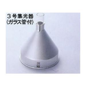 【感謝価格】コウケントー 3号集光器