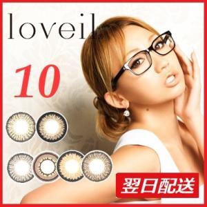 ◆あすつく◆P10倍◆loveil ラヴェール/ワンデー/1...