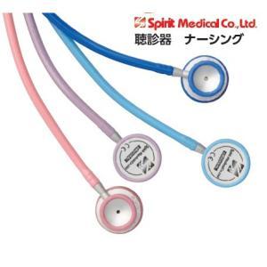【Spirit Medical】 聴診器 ナーシング CK-A601DP(マゼンタ) 送料無料|biomedicalnet