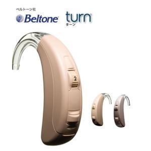 【送料無料】Beltone(ベルトーン) 耳かけタイプ デジタル補聴器 turn(ターン) BTE 75 ベージュ【ブラシ・電池付属セット】【中度から高度難聴者向け】|biomedicalnet