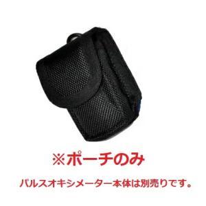 送料無料 パルスオキシメーター携帯用ポーチ おすすめ ※パルスオキシメーターは付属しません。