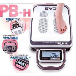 無料健康相談付  3電源 CAS ポータブル体重計 PB-150H  biomedicalnet
