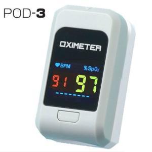 無料健康相談付 パルスオキシメーター POD-3 パシフィックメディコ|biomedicalnet